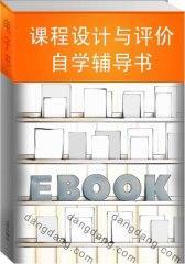 课程设计与评价自学辅导书