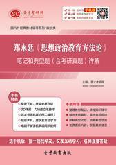 郑永廷《思想政治教育方法论》笔记和典型题(含考研真题)详解