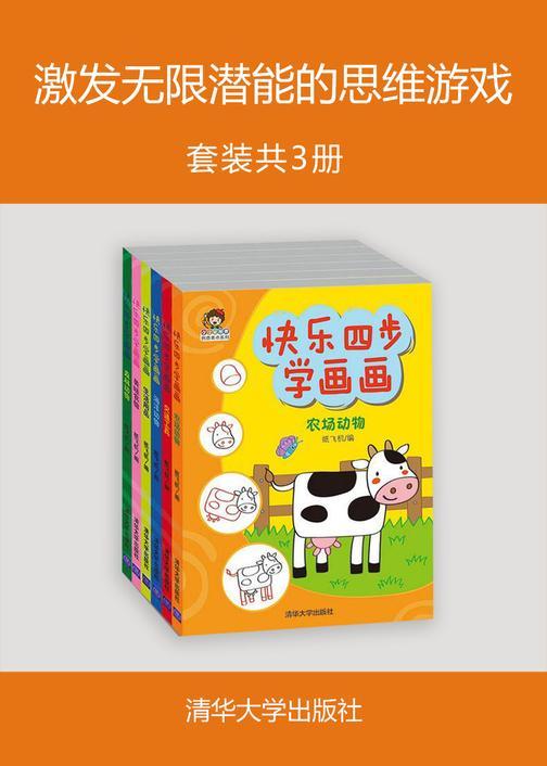 快乐四步学画画(套装共6册)