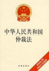 中华人民共和国仲裁法(最新修正版 含相关司法解释)