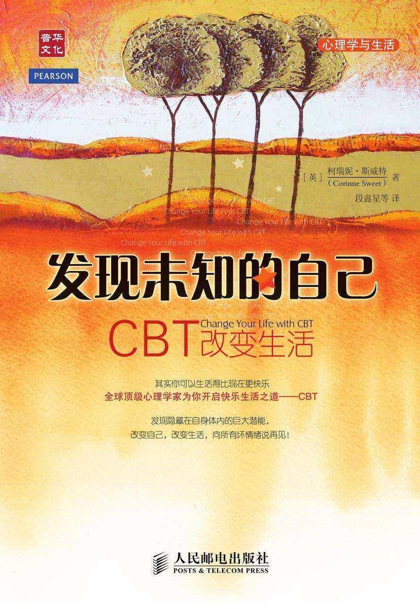 发现未知的自己——CBT改变生活