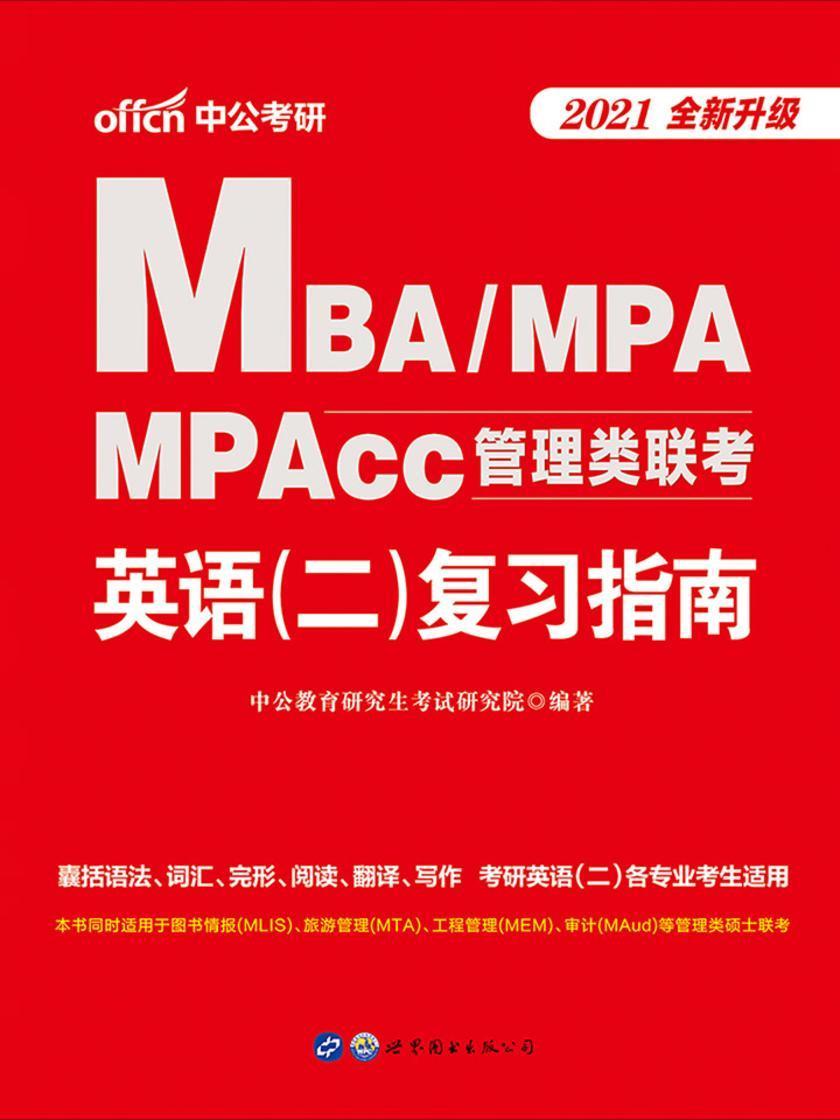 中公2021MBA、MPA、MPAcc管理类联考英语(二)复习指南(全新升级)