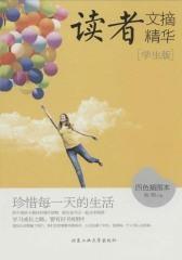 四书五经全注全译典藏本
