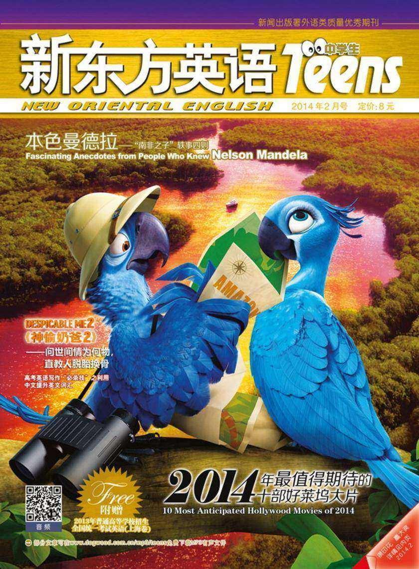《新东方英语》中学生2013年2月号(电子杂志)
