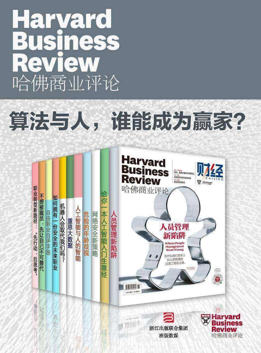 哈佛商业评论·算法与人,谁能成为赢家?[精选必读系列](全11册)(哈佛商业评论)
