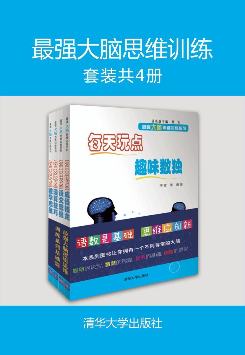 最强大脑思维训练(套装共4册)