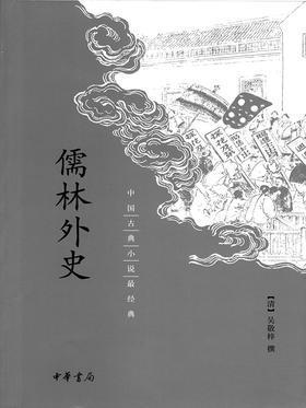 儒林外史--中国古典小说最经典(试读本)