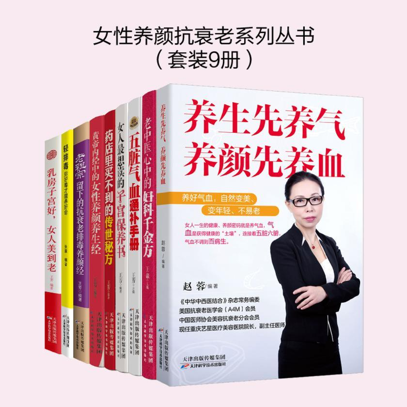 女性养颜抗衰老系列丛书(套装9册)