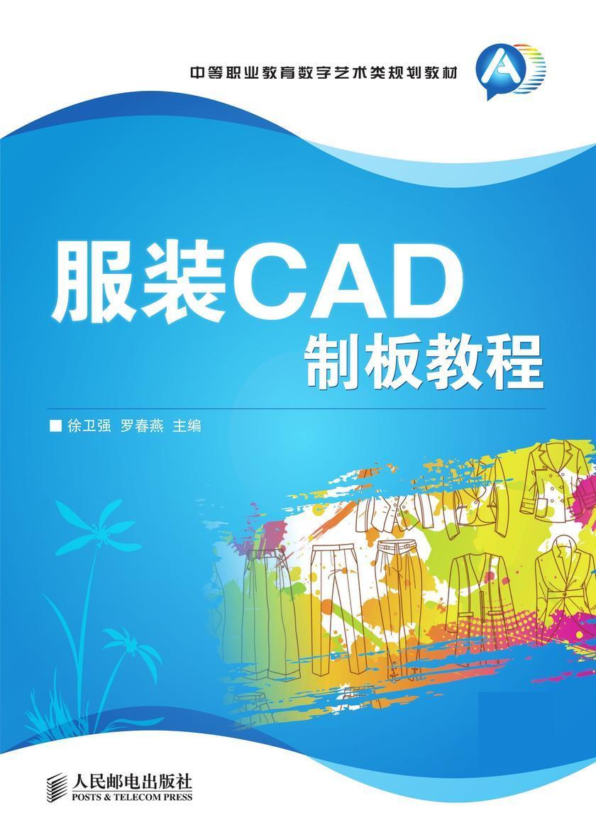 服装CAD制板教程