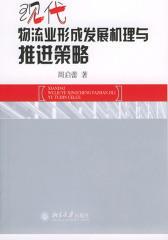 现代物流业形成发展机理与推进策略(仅适用PC阅读)