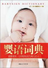 婴语词典(试读本)
