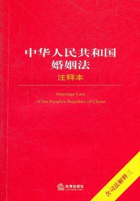 中华人民共和国婚姻法注释本(含司法解释三)