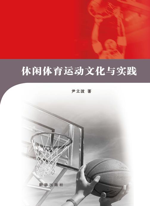 休闲体育运动文化与实