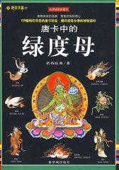 藏密文库:唐卡中的绿度母(全彩插图珍藏本)(试读本)