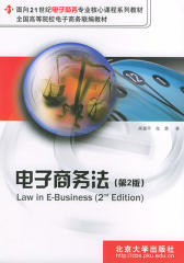 电子商务法(第2版)(仅适用PC阅读)