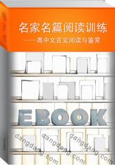 名家名篇阅读训练——高中文言文阅读与鉴赏(仅适用PC阅读)