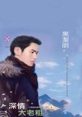 深情大老粗(上)(小肥肥的猛男日记Part6)