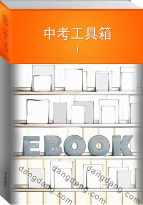 中考工具箱——中考英语满分作文
