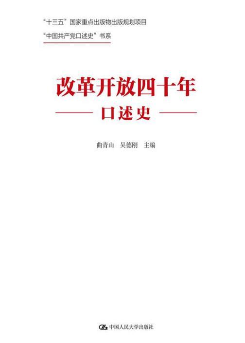 """改革开放四十年口述史(""""中国共产党口述史""""书系)"""