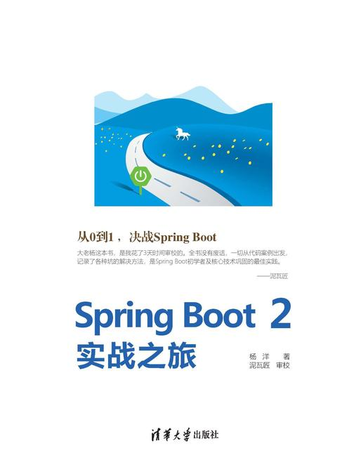 Spring Boot 2实战之旅