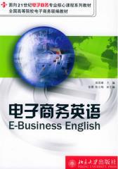 电子商务英语(仅适用PC阅读)