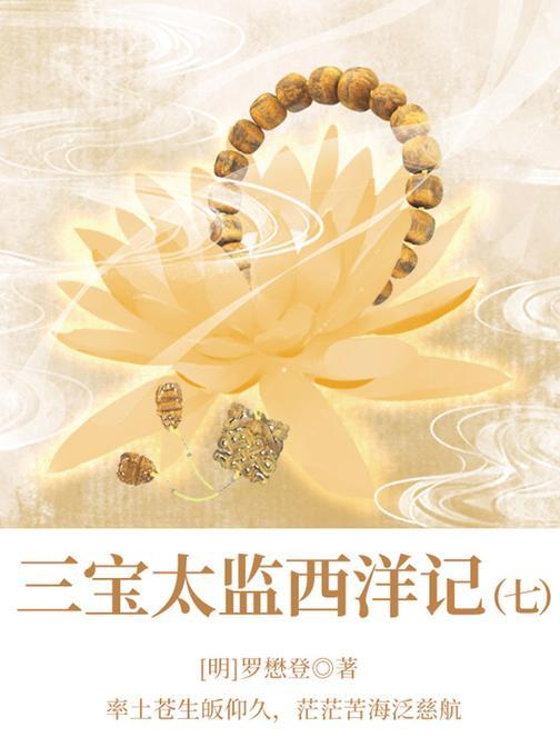 古代奇幻经典:三宝太监西洋记(七)