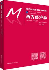 """西方经济学(微观部分·第七版)(21世纪经济学系列教材;普通高等教育""""十一五""""国家级规划教材)(试读本)"""