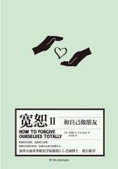 宽恕Ⅱ:和自己做朋友