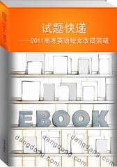 试题快递——2011高考英语短文改错突破(仅适用PC阅读)