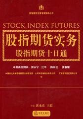 股指期货实务:股指期货十日通
