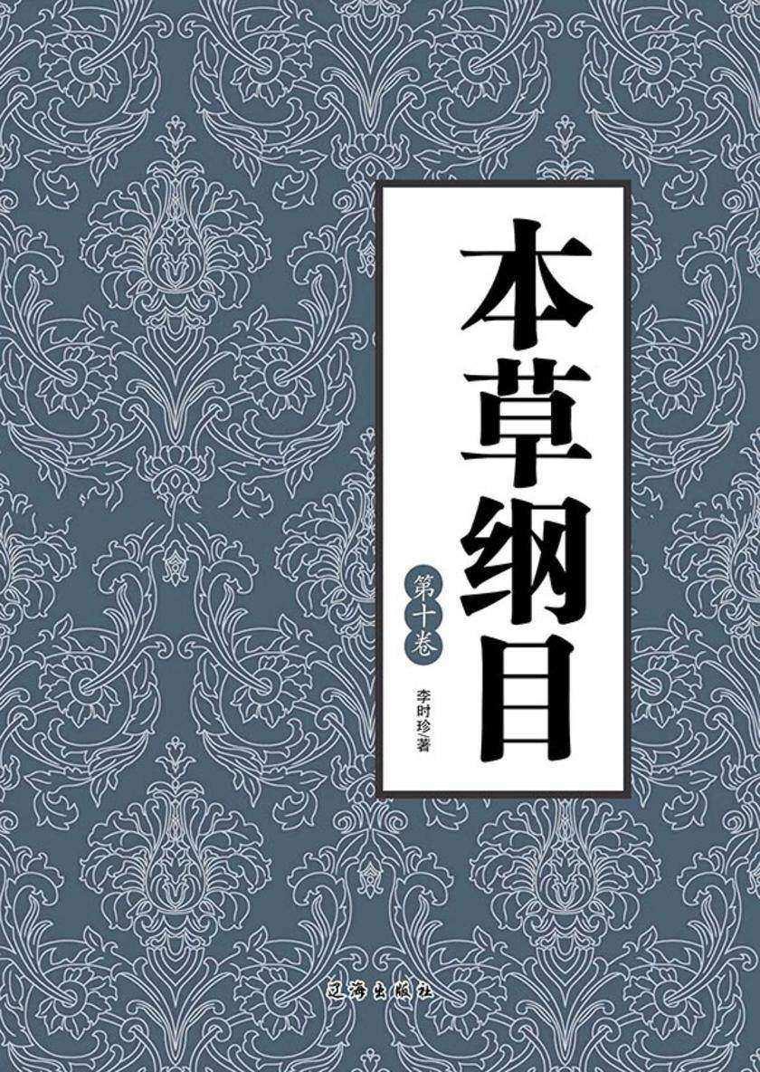 本草纲目(第十卷)