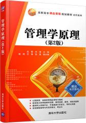 管理学原理(第2版)(试读本)