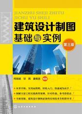 建筑设计制图基础与实例(第三版)