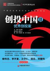 创投中国Ⅱ.优秀创投家