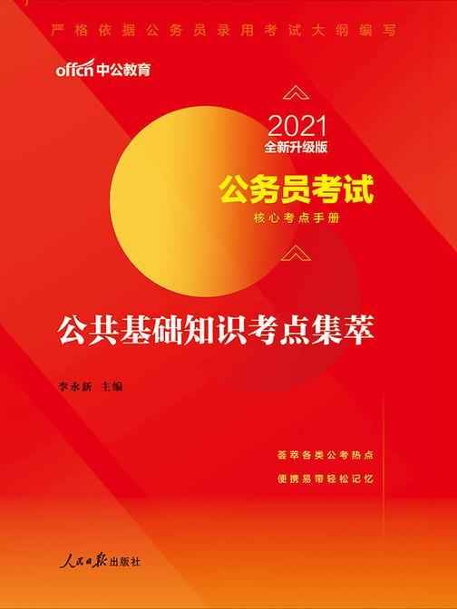 中公2021公务员考试核心考点手册公共基础知识考点集萃(全新升级)