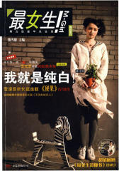 女生4(试读本)
