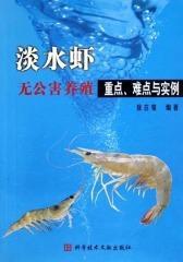 淡水虾无公害养殖重点、难点与实例