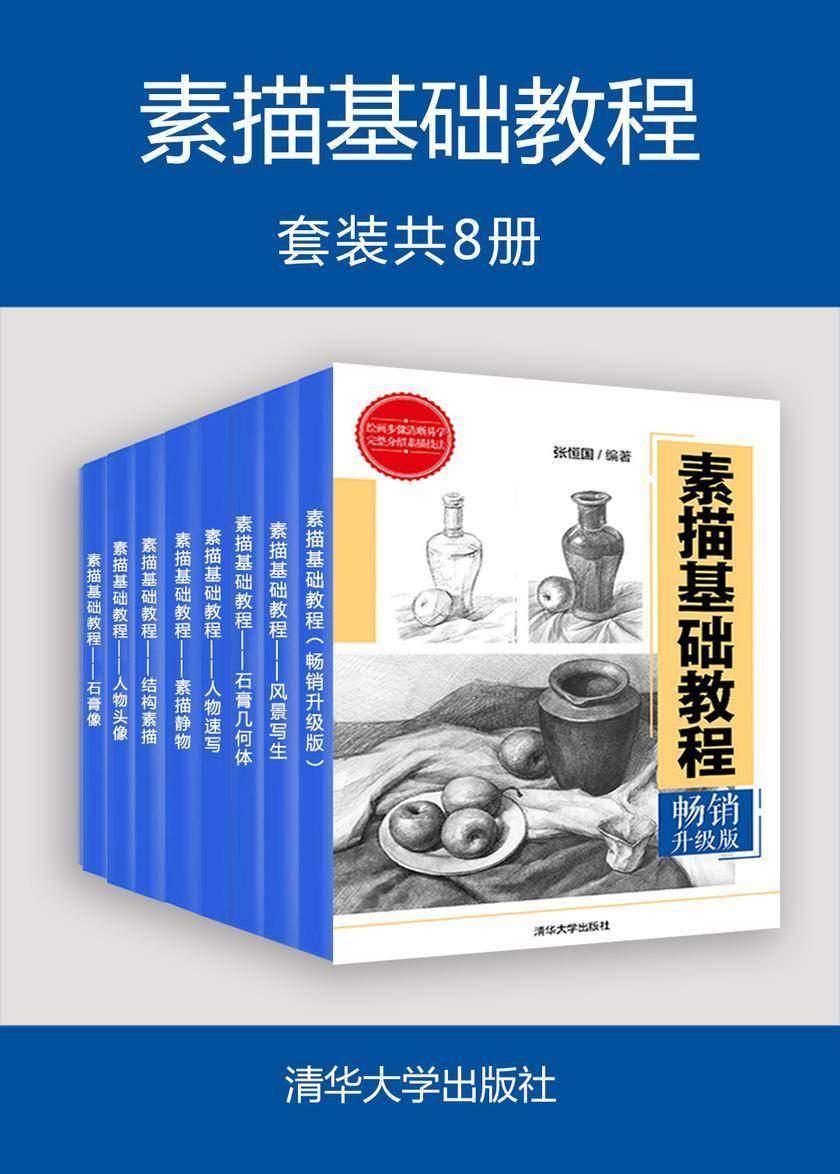 素描基础教程(套装共8册)