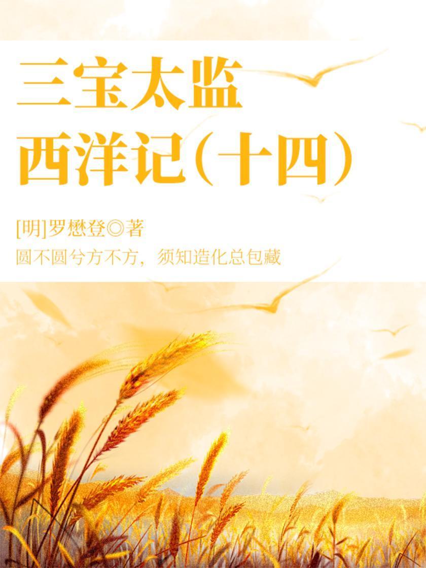 古代奇幻经典:三宝太监西洋记(十四)
