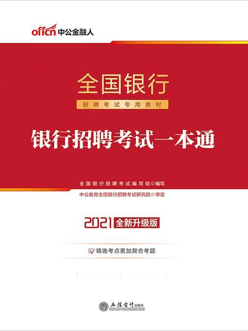 中公2021全国银行招聘考试专用教材银行招聘考试一本通(全新升级版)