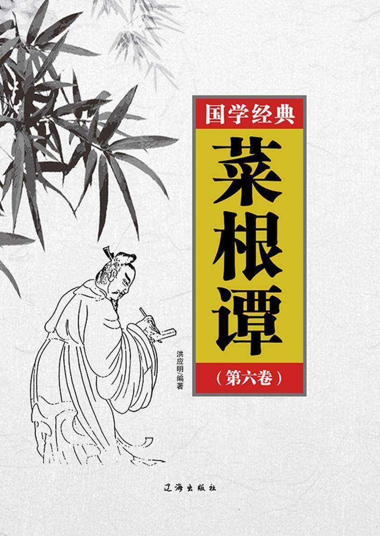 菜根谭(第六卷)