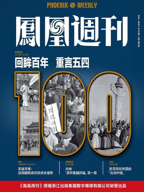 回眸百年 重言五四 香港凤凰周刊2019年第13期