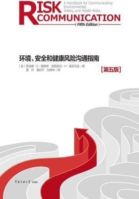 风险沟通:环境、安全和健康风险沟通指南(第五版)