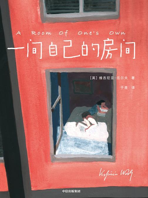 一间自己的房间(作家榜经典文库,聪明女生的独立方式,从拥有一间自己的房间开始!一部激发女性精神觉醒的心灵之书!)大星文化出品