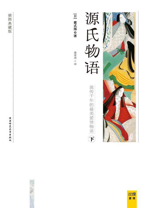 源氏物语(插图典藏版)下