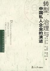转型、治理与中国私人企业的演进(仅适用PC阅读)