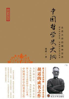中国哲学史大纲(图书馆珍藏版)