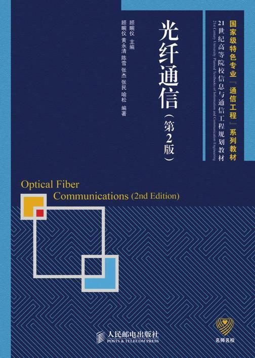 """光纤通信(第2版)(国家级特色专业""""通信工程""""系列教材)"""