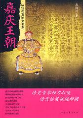 嘉庆王朝(试读本)