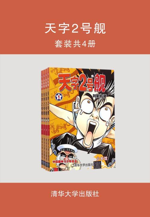 天字2号舰(套装共4册)